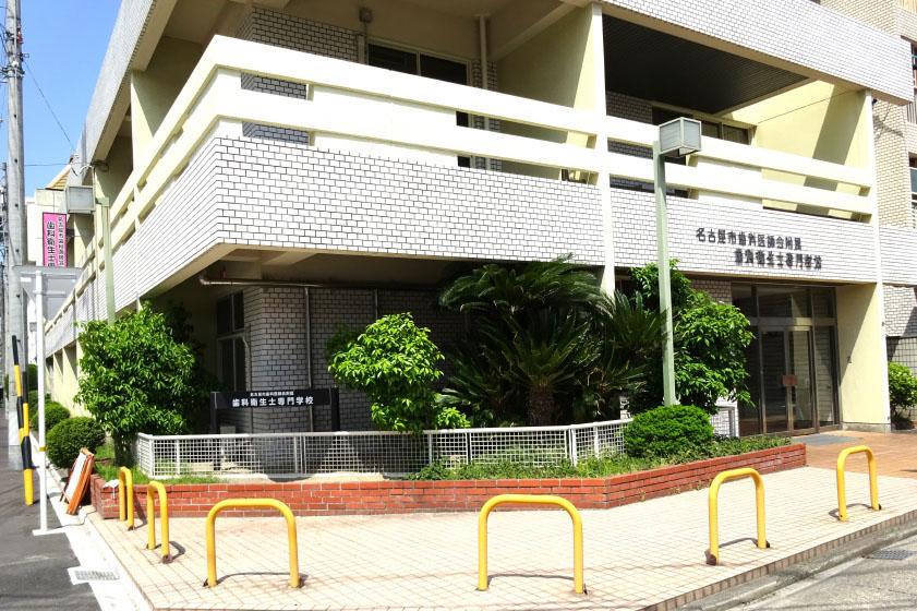 名古屋市歯科医師会附属歯科衛生士専門学校 道のり3