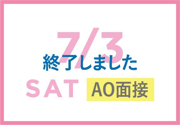 名古屋市歯科医師会附属歯科衛生士専門学校|オープンキャンパス日程3