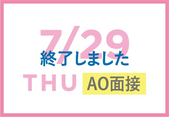 名古屋市歯科医師会附属歯科衛生士専門学校|オープンキャンパス日程4
