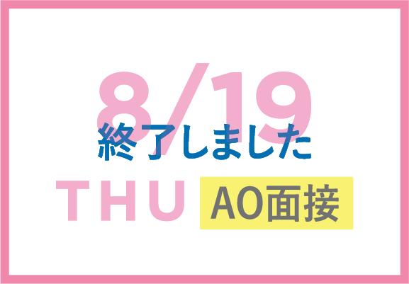 名古屋市歯科医師会附属歯科衛生士専門学校|オープンキャンパス日程5
