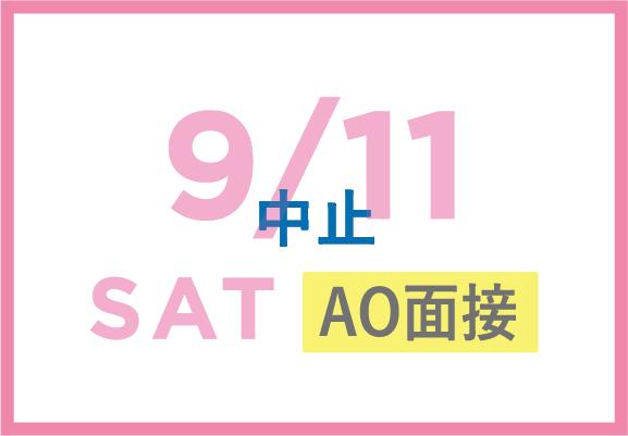 名古屋市歯科医師会附属歯科衛生士専門学校|オープンキャンパス日程6