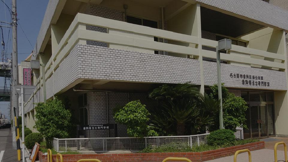 名古屋市歯科医師会附属歯科衛生士専門学校|アクセス