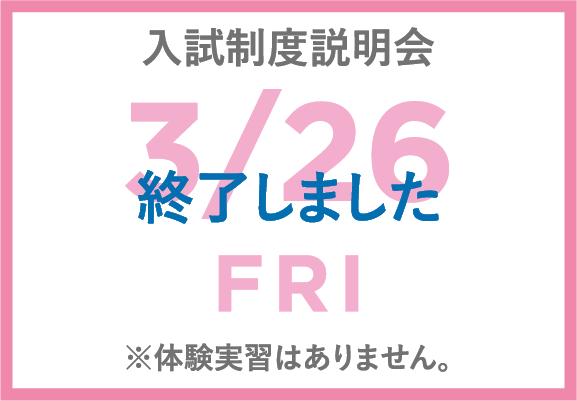 名古屋市歯科医師会附属歯科衛生士専門学校|オープンキャンパス日程1